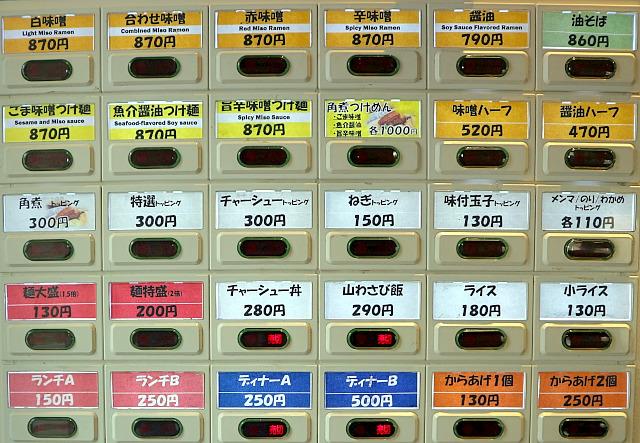 s-久楽券売機IMG_6815