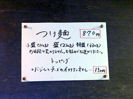 s-海鳴メニューIMG_6831