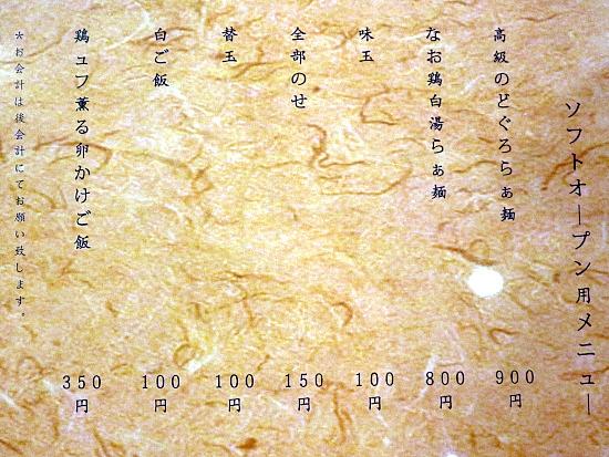 s-なお人メニューIMG_6893
