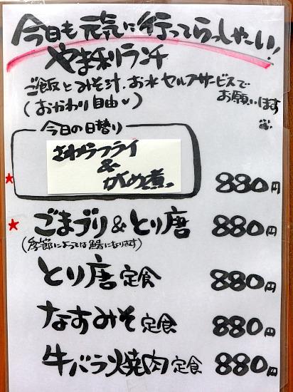 s-やま利メニューIMG_6951
