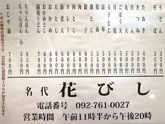 s-花びしメニュー2IMG_7001