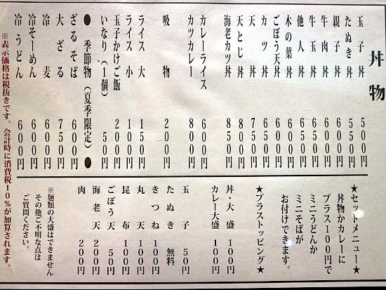 s-花びしメニューIMG_7000
