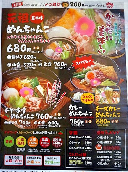 s-めんちゃんこメニュー2IMG_7043