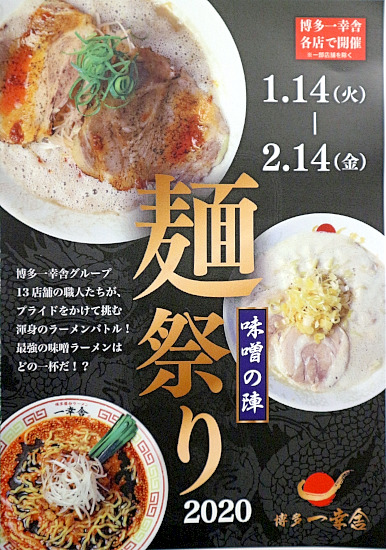 s-一幸舎麺祭りIMG_7101