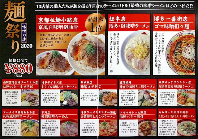 s-麺祭り2IMG_7103