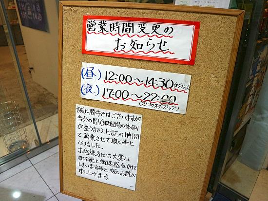 s-正福お知らせIMG_7187