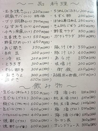 s-正福メニュー2IMG_7186