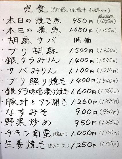 s-正福メニューIMG_7184