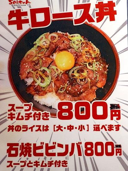 s-Seiちゃんメニュー2IMG_7213
