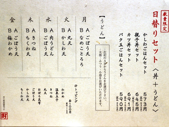 s-粋メニューIMG_7272