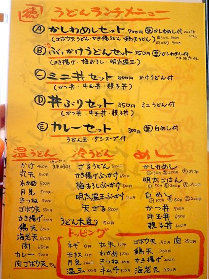 s-徳三郎メニュー2IMG_7291