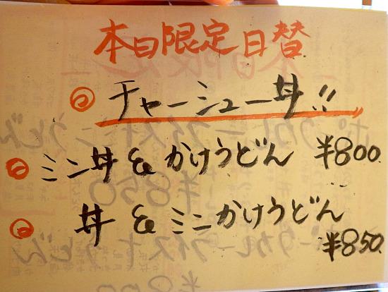 s-徳三郎メニューIMG_7292