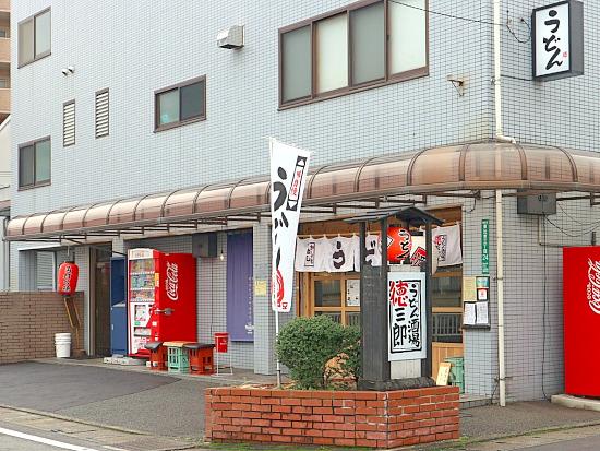 s-徳三郎外見IMG_7300