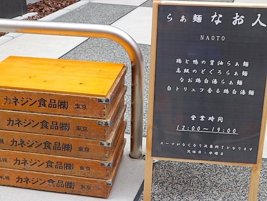 s-なお人外見3IMG_7324