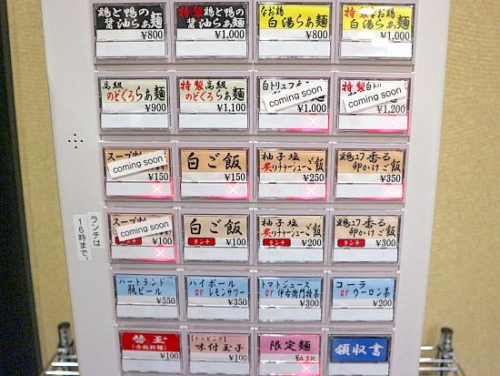 s-なお人券売機IMG_7327