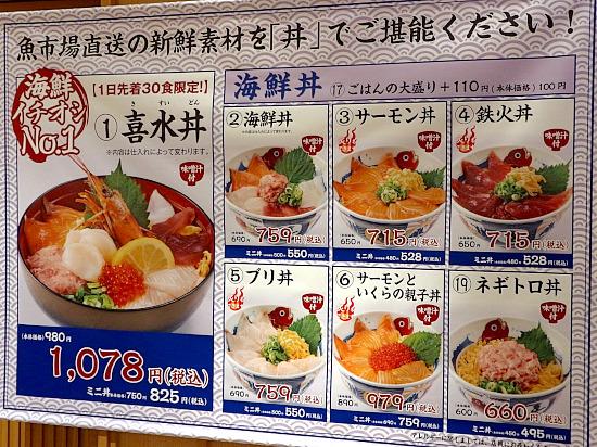 s-喜水丸メニュー2IMG_7345