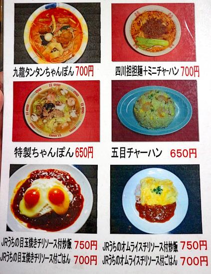 s-九龍餃子房メニュー2IMG_7365