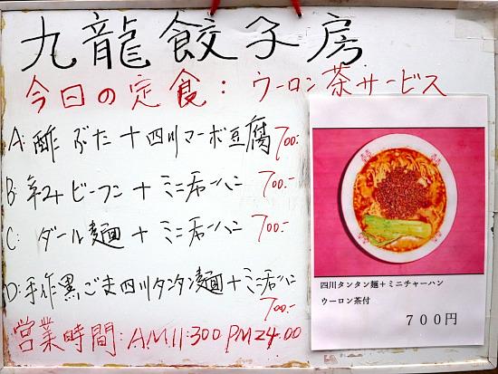 s-九龍餃子房メニューIMG_7359