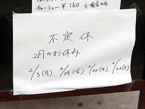 s-煮干し休みIMG_7447
