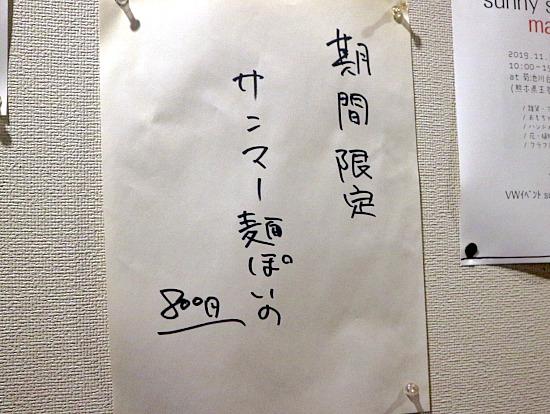 s-游メニューIMG_7492