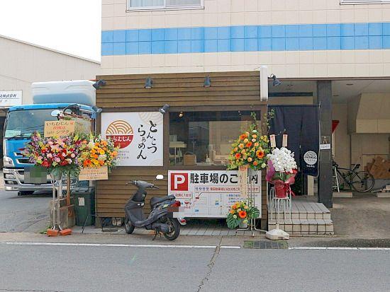s-いちむじん外見IMG_7646