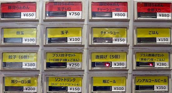 s-いちむじん券売機IMG_7629