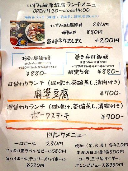 s-いずみ田メニューIMG_7724