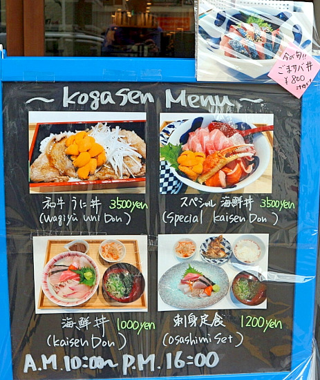s-古賀鮮魚メニューIMG_7853