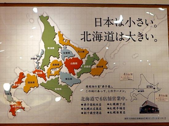 s-弟子屈地図IMG_7966