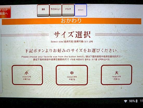 s-久田屋お替りIMG_8011