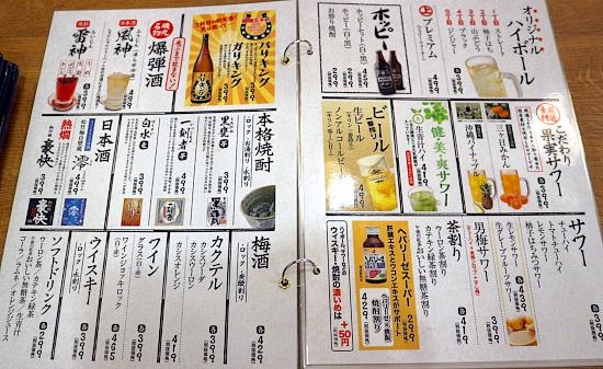 s-磯丸水産メニュー夜IMG_8087
