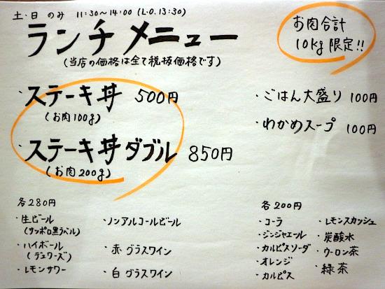 s-九ちゃんメニューIMG_8139