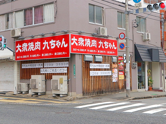 s-九ちゃん外見IMG_8133