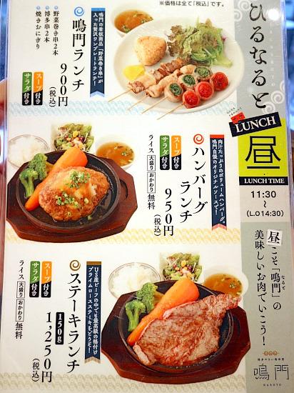 s-鳴門メニューIMG_8245