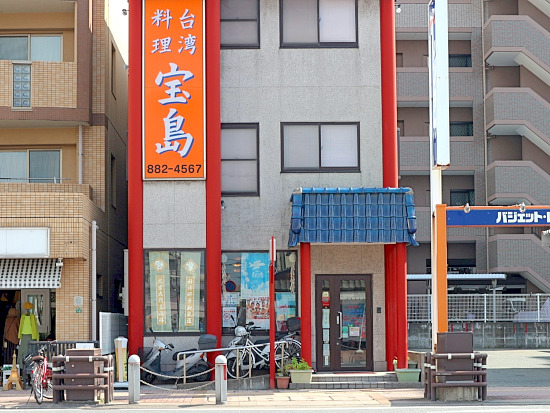 s-宝島外見IMG_8273