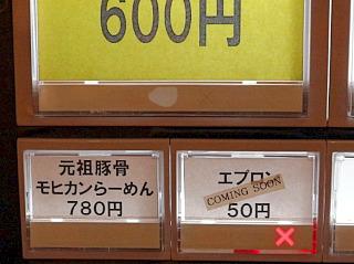 s-もひかん自販機2IMG_8351改