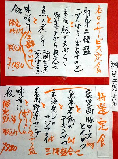 s-竜の字メニュー2IMG_8384
