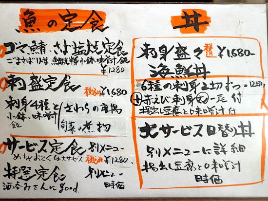 s-竜の字メニュー3IMG_8385