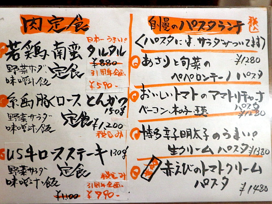 s-竜の字メニュー4IMG_8387