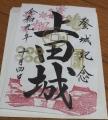 上田城2 (6)