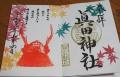 上田城2 (8)