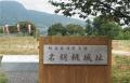 名胡桃城 (3)