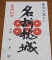 名胡桃城 (10)