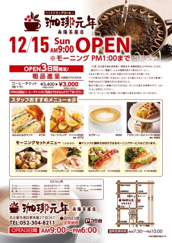珈琲元年南陽茶屋店_OPEN_B4_4c
