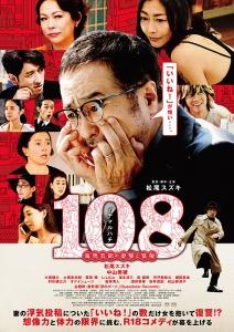 108-movie.jpg