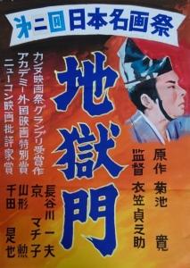 (1953)地獄門_手描