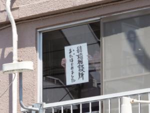 2019awara_kekkonsodan.png