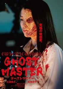 Ghost_Master.jpg