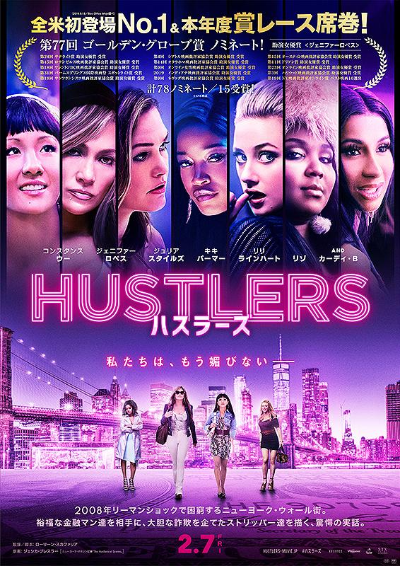 Hustlers.jpg