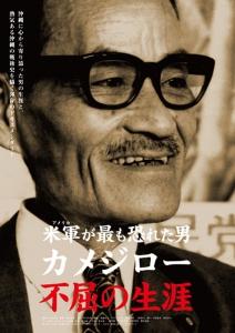 kamejiro2.jpg